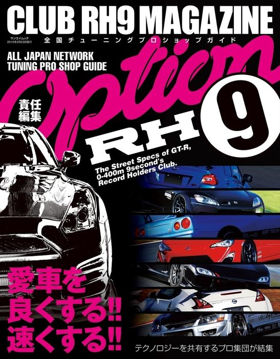 CLUB RH9 Magazine拡大写真