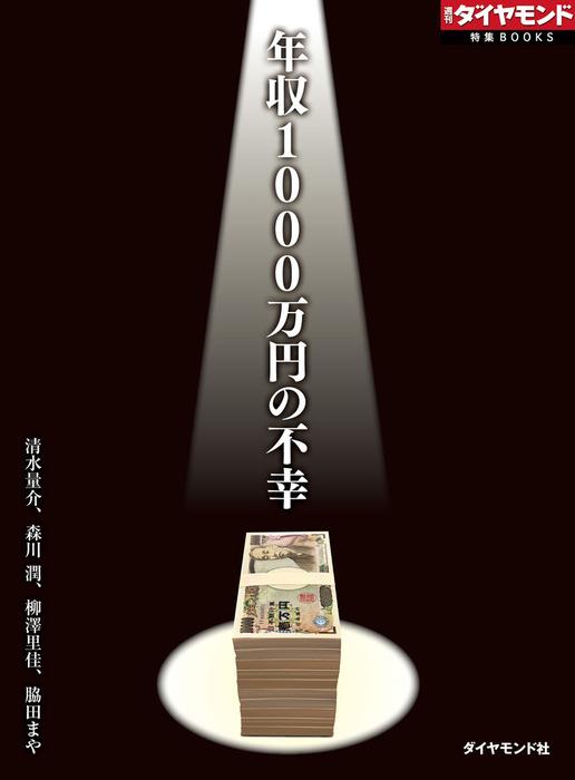 年収1000万円の不幸拡大写真