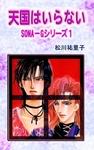 天国はいらない SONA-Gシリーズ1-電子書籍