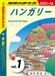 地球の歩き方 A25 中欧 2015-2016 【分冊】 1 ハンガリー-電子書籍