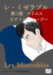レ・ミゼラブル 第三部 マリユス-電子書籍