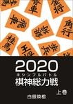二〇二〇棋神総力戦(上巻)-電子書籍