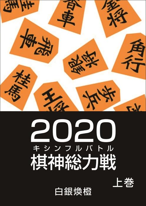 二〇二〇棋神総力戦(上巻)-電子書籍-拡大画像