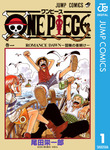 ONE PIECE モノクロ版 1-電子書籍