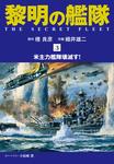 黎明の艦隊 コミック版(3)-電子書籍