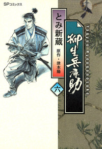 柳生兵庫助 6-電子書籍