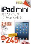 ポケット百科 iPad mini 知りたいことがズバッとわかる本-電子書籍