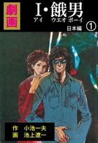 「I・餓男」シリーズ