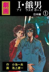 I・餓男 1 日本編-電子書籍