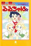 星の島のるるちゃん(1)-電子書籍