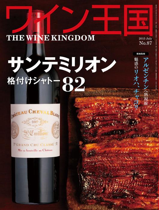 ワイン王国 2015年 7月号拡大写真