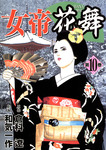 女帝花舞 10-電子書籍