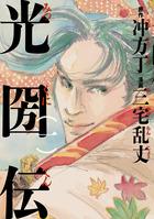 光圀伝(カドカワデジタルコミックス)