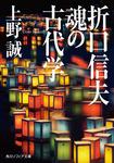 折口信夫 魂の古代学-電子書籍