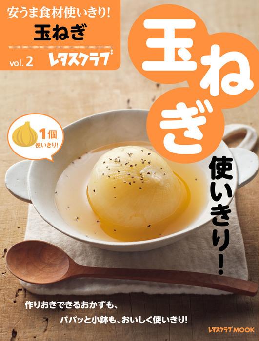 安うま食材使いきり!vol.2 玉ねぎ-電子書籍-拡大画像