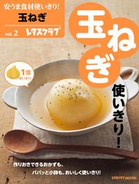 安うま食材使いきり!vol.2 玉ねぎ-電子書籍