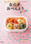 女の子のおべんとうBOOK-電子書籍