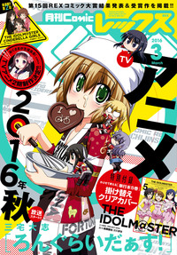 Comic REX(コミック レックス)2016年3月号[雑誌]