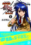 女子高生信長ちゃん!!(1)-電子書籍