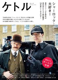 ケトル Vol.29  2016年2月発売号 [雑誌]