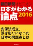 安保法成立、浮き彫りになった日本の問題点とは(朝日新聞オピニオン 日本がわかる論点2016)-電子書籍