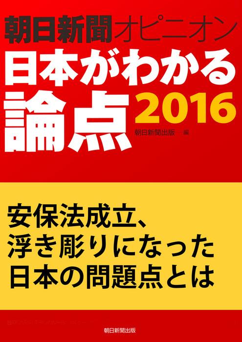 安保法成立、浮き彫りになった日本の問題点とは(朝日新聞オピニオン 日本がわかる論点2016)拡大写真