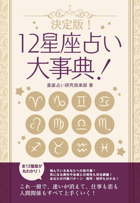 決定版!12星座占い大事典 12冊セット拡大写真