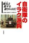 自衛隊のイラク派兵:隊友よ殺すな殺されるな!-電子書籍