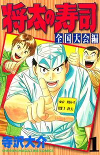 将太の寿司 全国大会編(1)