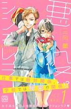 「悪役シンデレラ プチデザ(デザート)」シリーズ