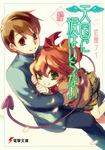 天国に涙はいらない 終-電子書籍
