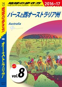 地球の歩き方 C11 オーストラリア 2016-2017 【分冊】 8 パースと西オーストラリア州-電子書籍