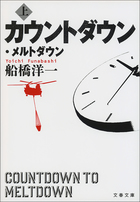 「カウントダウン・メルトダウン(文春文庫)」シリーズ
