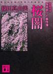 桜闇 建築探偵桜井京介の事件簿-電子書籍
