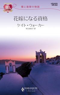 花嫁になる資格-電子書籍