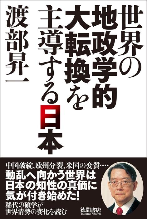 世界の地政学的大転換を主導する日本-電子書籍-拡大画像