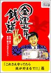 金運上昇 銭道 これさえ守ってたら銭が貯まるで!!篇-電子書籍