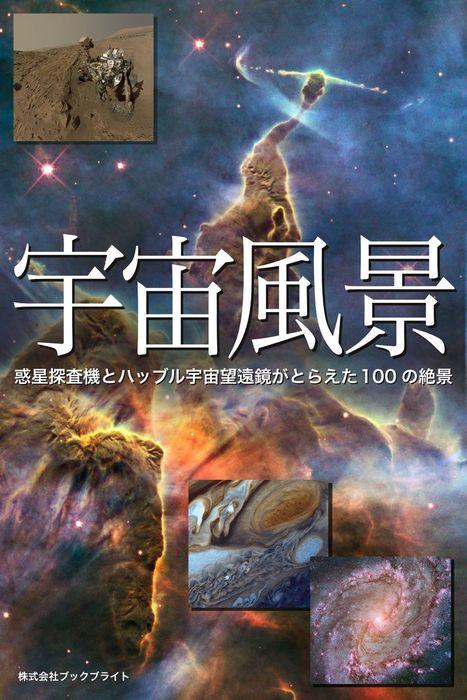 宇宙風景 惑星探査機とハッブル宇宙望遠鏡がとらえた100の絶景拡大写真