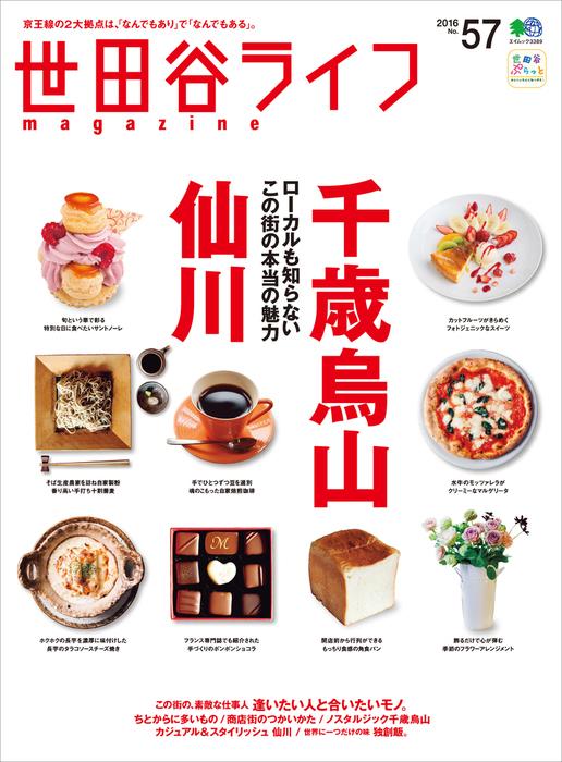世田谷ライフmagazine No.57拡大写真