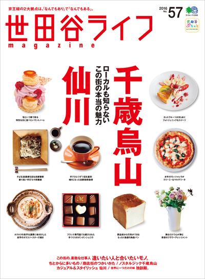 世田谷ライフmagazine No.57-電子書籍