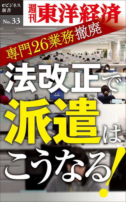 法改正で派遣はこうなる!―週刊東洋経済eビジネス新書No.33-電子書籍-拡大画像