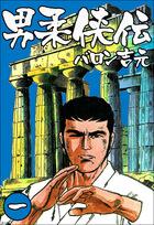 「男柔侠伝(グループ・ゼロ)」シリーズ