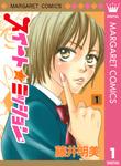 スイート☆ミッション 1-電子書籍