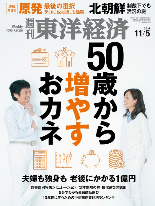 週刊東洋経済 2016年11月5日号拡大写真