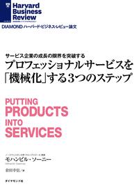 プロフェッショナルサービスを「機械化」する3つのステップ