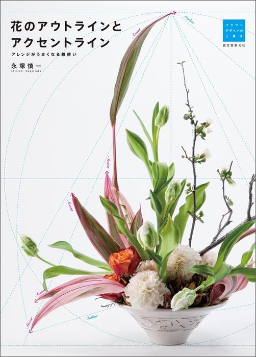 花のアウトラインとアクセントライン-電子書籍-拡大画像