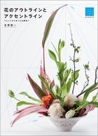 「フラワーデザインの上達法」シリーズ