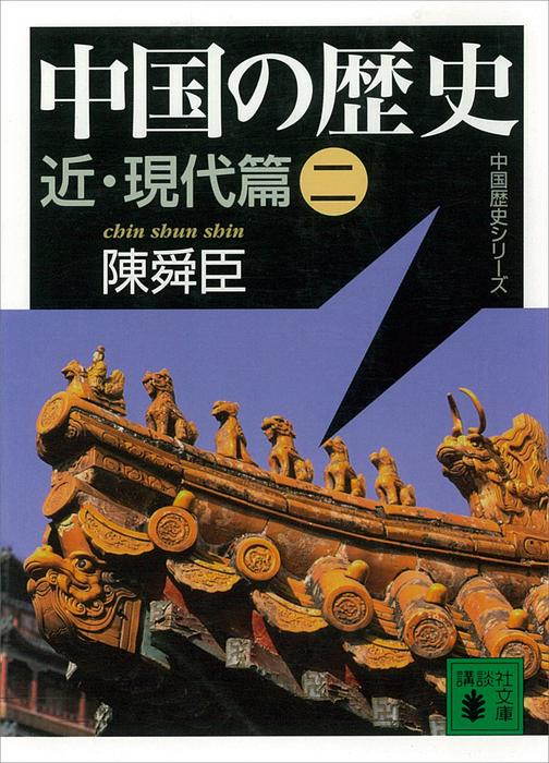 中国の歴史 近・現代篇(二)拡大写真