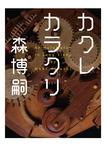 カクレカラクリ An Automaton in Long Sleep-電子書籍