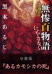怪談実話 無惨百物語 にがさない 分冊版 『あるカモシカの死』-電子書籍